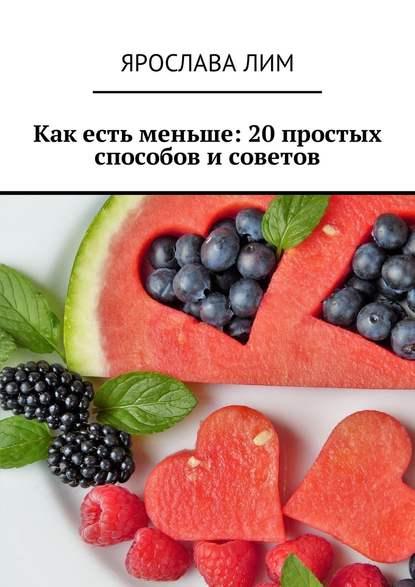 Ярослава Лим Как есть меньше: 20 простых способов и советов