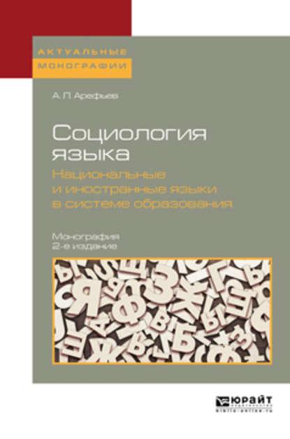Социология языка. Национальные и иностранные языки
