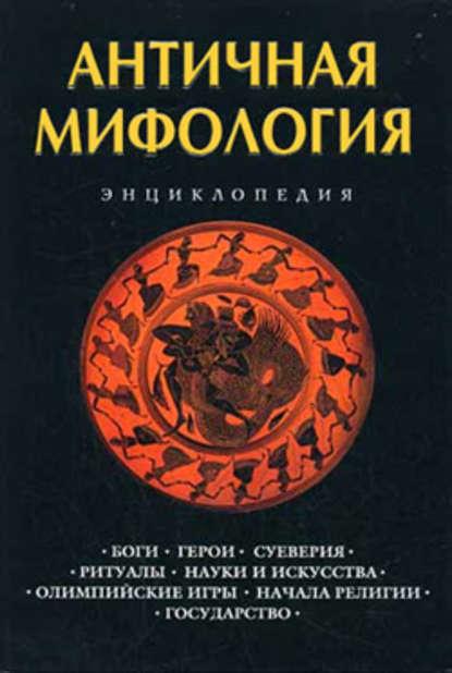 Отсутствует — Античная мифология: Энциклопедия