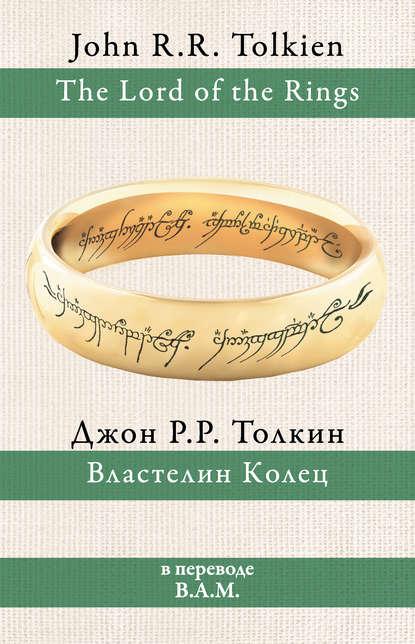 Джон Роналд Руэл Толкин. Властелин Колец