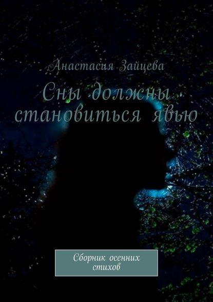 Анастасия Зайцева Сны должны становиться явью. Сборник осенних стихов анастасия николаева я муары откровенные истории блогера