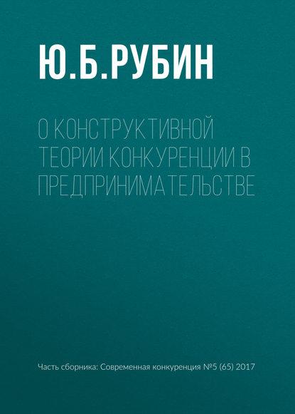 Ю. Б. Рубин О конструктивной теории конкуренции в предпринимательстве ю б рубин рабочая программа дисциплины тактика обороны в конкуренции