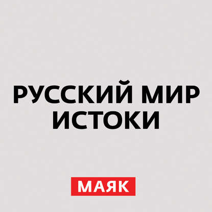 Творческий коллектив радио «Маяк» Правление Федора Иоанновича и Бориса Годунова козлов дмитрий биостанция ивана павлова