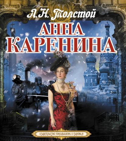 Толстой Лев Николаевич Анна Каренина обложка