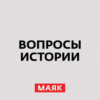 Андрей Светенко Что привело к августу 91-го. Часть 2 андрей светенко сентябрь 1945 го в воздухе уже летают первые заморозки