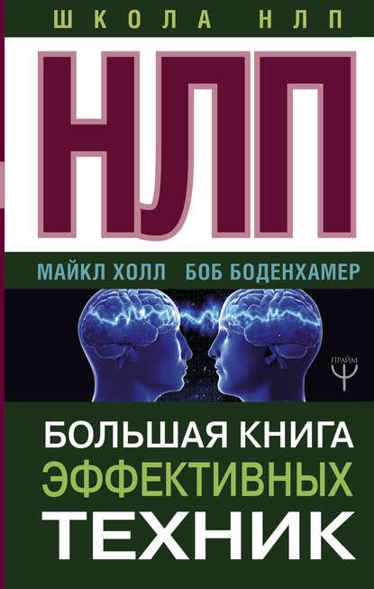 Фото - Боб Г. Боденхамер НЛП. Большая книга эффективных техник боденхамер б холл м нлп полный курс