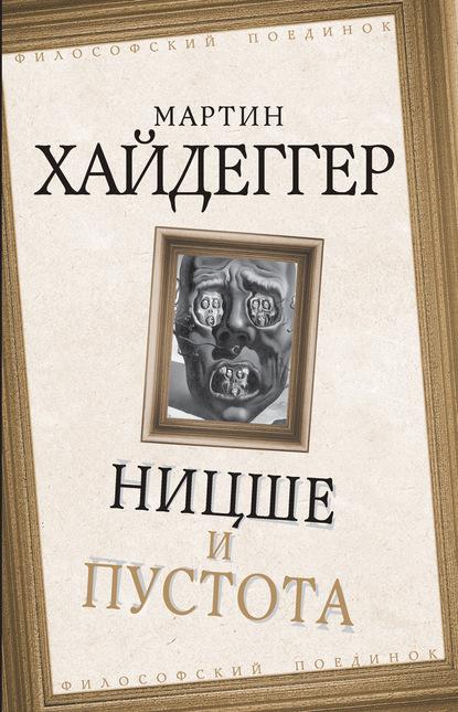 Мартин Хайдеггер Ницше и пустота хайдеггер мартин гегелева феноменология духа