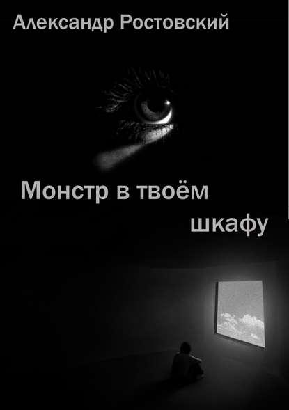 Александр Ростовский Монстр в твоём шкафу