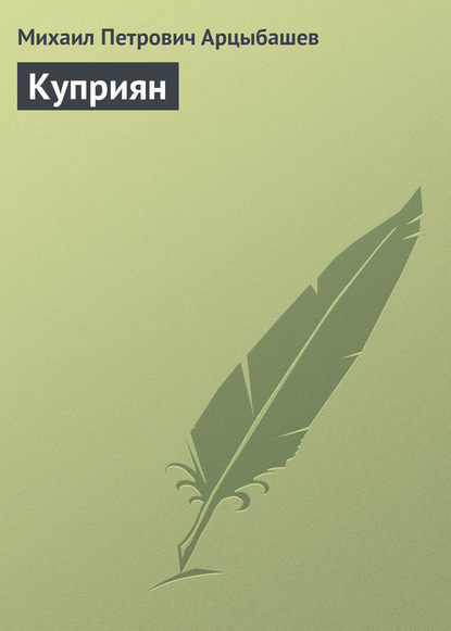 Михаил Петрович Арцыбашев Куприян михаил петрович арцыбашев у последней черты