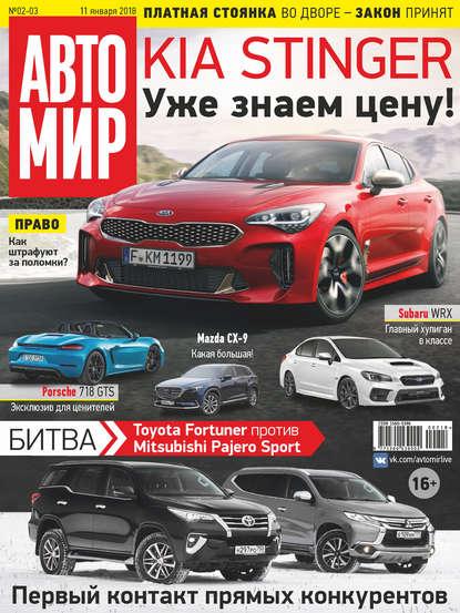 Группа авторов АвтоМир №02-03/2018 большая книга концепт кары