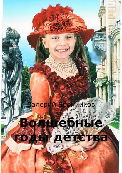 Валерий Викторович Бронников : Волшебные годы детства