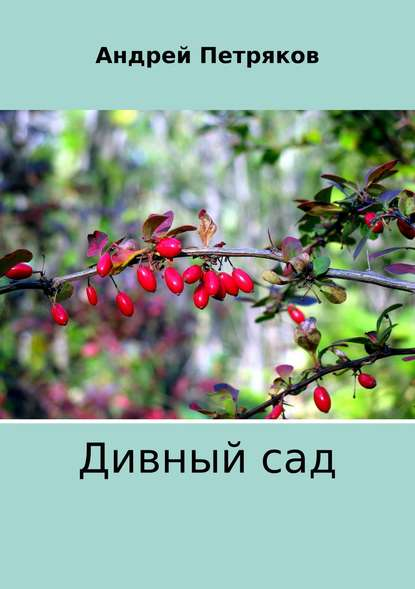 Андрей Валентинович Петряков Дивный сад недорого