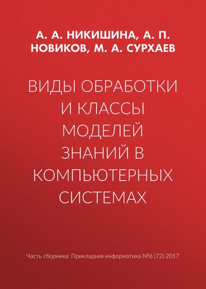 А. П. Новиков Виды обработки и классы моделей знаний в компьютерных системах
