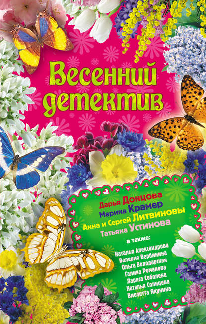 цена на Дарья Донцова Весенний детектив 2010 (сборник)