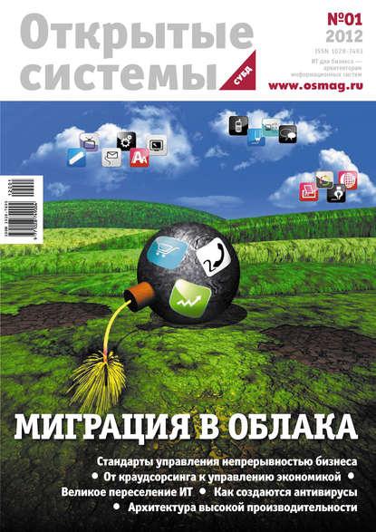 Открытые системы. СУБД №01/2012