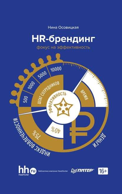 Нина Осовицкая HR-брендинг. Фокус на эффективность