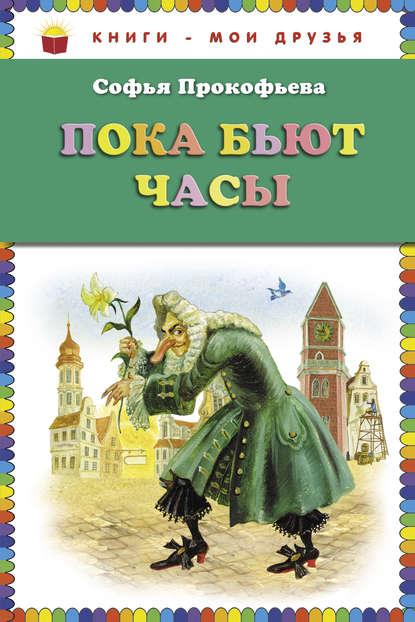 Софья Прокофьева Пока бьют часы прокофьева софья леонидовна пока бьют часы сестра и сестрички