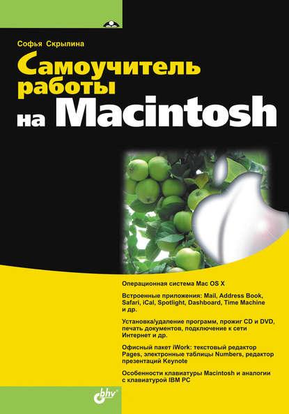 Софья Скрылина Самоучитель работы на Macintosh софья скрылина самоучитель iwork