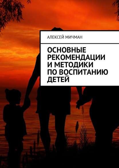 Основные рекомендации и методики по воспитанию детей