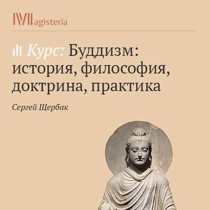 цена на Сергей Щербак Учение о человеке в буддизме
