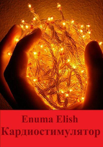 Фото - Enuma Elish Кардиостимулятор enuma elish белая фея