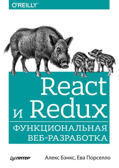 React и Redux. Функциональная веб-разработка (pdf+epub)
