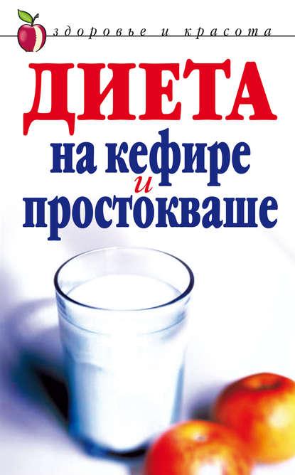 Юлия Николаевна Улыбина Диета на кефире и простокваше