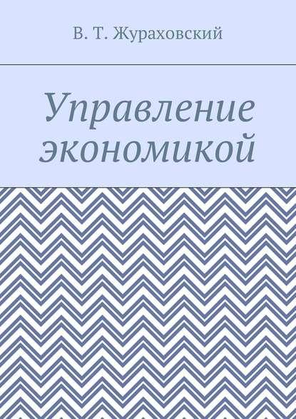 Фото - В. Т. Жураховский Управление экономикой вк 3989
