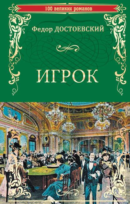 Федор Достоевский. Игрок (сборник)