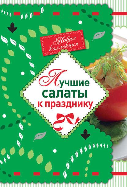 Группа авторов Лучшие салаты к празднику