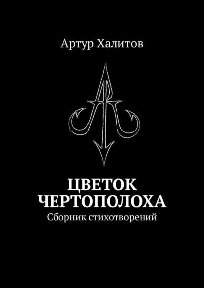 Артур Халитов Цветок Чертополоха. Сборник стихотворений артур олейников избранные произведения