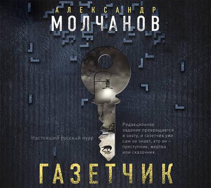 Молчанов Александр Владимирович Газетчик обложка