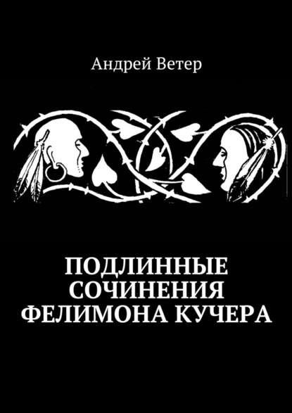 купить книгу сочинения философское наследие