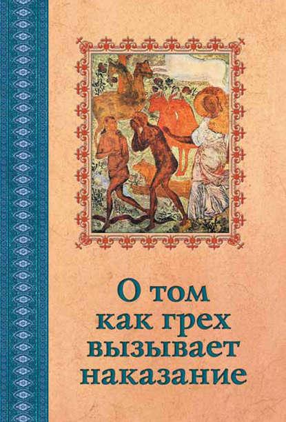 Сборник О том, как грех вызывает наказание энок с грех и чувствительность