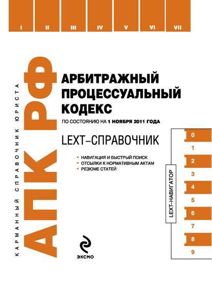 LEXT справочник. Арбитражный процессуальный кодекс Российской Федерации