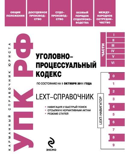 LEXT справочник. Уголовно процессуальный кодекс Российской Федерации
