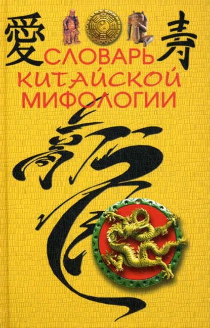Отсутствует — Словарь китайской мифологии