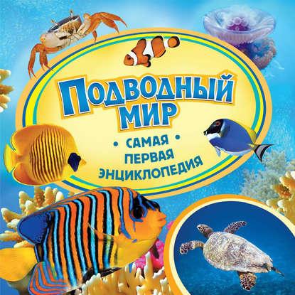 Фото - Анна Шахова Подводный мир чудесная планета земля