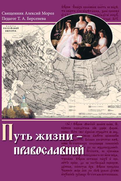 священник Алексий Мороз Путь жизни – православный елецкая елена анатольевна основы православия для старших классов