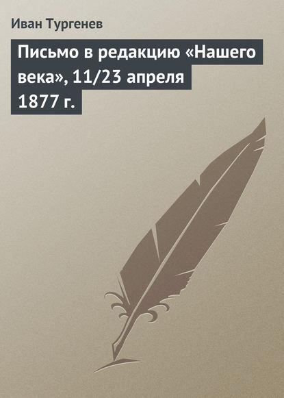 Иван Тургенев Письмо в редакцию «Нашего века», 11/23 апреля 1877 г. иван тургенев письмо в редакцию нашего века 11 23 апреля 1877 г
