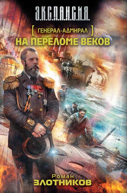 Роман Злотников — На переломе веков
