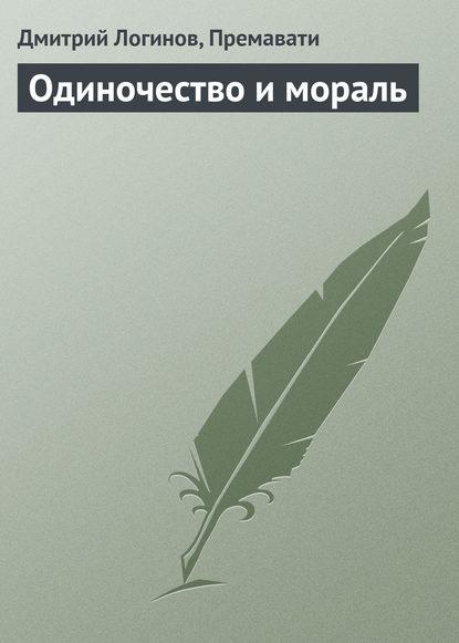 Фото - Дмитрий Логинов Одиночество и мораль дмитрий логинов рус есть дух