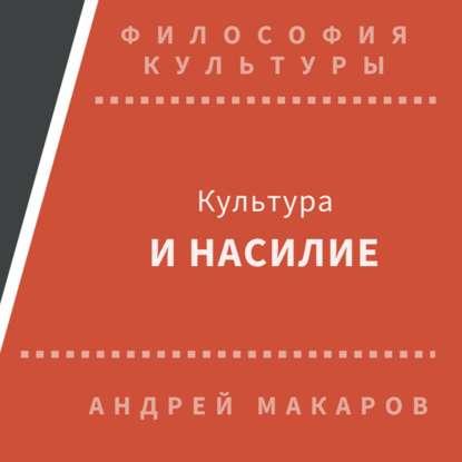 Фото - Андрей Макаров Культура и насилие андрей макаров пейзажная живопись диалог с природой