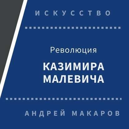 Фото - Андрей Макаров Революция Казимира Малевича андрей макаров пейзажная живопись диалог с природой