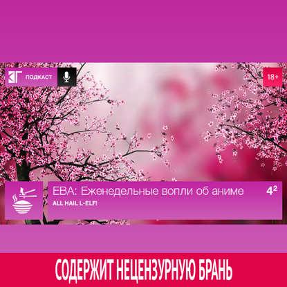 Фото - Михаил Судаков Выпуск 4.2 михаил судаков выпуск 189 как жарить эльфов