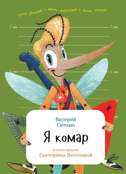 Валерий Сюткин Я комар маргарита митрофанова валерий сюткин