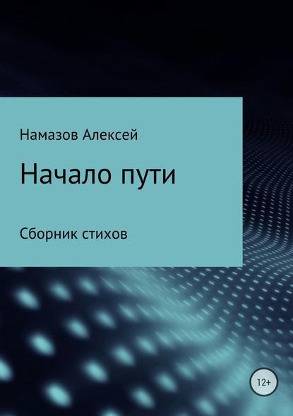 цена на Алексей Александрович Намазов Сборник стихов «Начало пути»