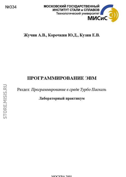 Ю. Корочкин Программирование эвм. Программирование в среде Турбо Паскаль