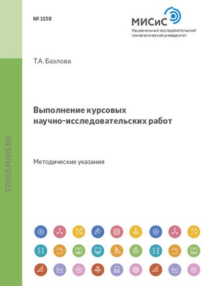 Татьяна Базлова Выполнение курсовых научно-исследовательских работ. Методические указания