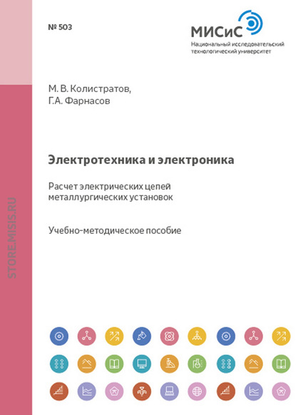 Фото - Геннадий Фарнасов Электротехника и электроника. Расчет электрических цепей металлургических установок электроника